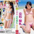 SBKD 0149 120x120 - [SBKD-0149] 立石梨礼 Rira Tateishi