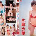 SBVB 0026 120x120 - [SBVB-0026] 片岡沙耶 Saya Kataoka