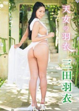 TSDS 42061 256x362 - [TSDS-42061] 三田羽衣 Ui Mita