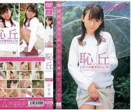 CHIQ 002 256x216 - [CHIQ-002] 恥丘 ツルツル恥ずかしい丘 望月かすみ  Girl Shibu Kaki .com (sankuchuari) ロリ系 Beautiful Girl
