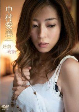 ENFD 5630 256x362 - [ENFD-5630] 中村愛美 Aimi Nakamura