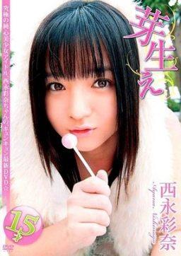 FEIR 035 256x362 - [FEIR-035] 西永彩奈 Ayana Nishinaga