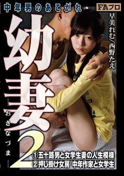 HOKS 086 256x362 - [HOKS-086] 幼妻2 中年男のあこがれ Hayami Remu 淫乱、ハード系 Nasty Nishino Tae 美乳