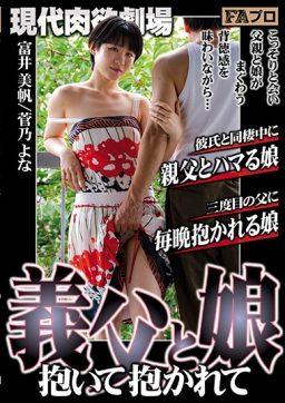 HOKS 087 256x362 - [HOKS-087] 現代肉欲劇場 義父と娘 抱いて抱かれて Nasty Drama オグロック金蔵 FA Pro 汗だく