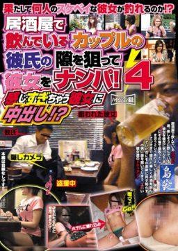 HSM 022 256x362 - [HSM-022] 居酒屋で飲んでいるカップルの彼氏の隙を狙って彼女をナンパ!4 感じすぎちゃう彼女に中出し!? ホットエンターテイメント Hot Entertainment ナンパ Couple 島袋