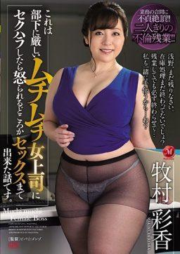 JUL 372 256x362 - [JUL-372] これは部下に厳しいムチムチ女上司にセクハラしたら怒られるどころかセックスまで出来た話です。 牧村彩香 Makimura Ayaka 巨乳 Married Woman マドンナ 単体作品