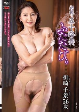 JURA 032 256x362 - [JURA-032] 初撮り五十路妻、ふたたび。 御崎千景 中出し Misaki Chikage Documentary Mature Woman ドキュメント
