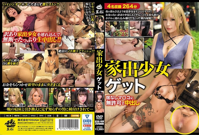KFNE 068 - [KFNE-068] 家出少女ゲット 美少女  Hazuki Reira ナンパ Prestige