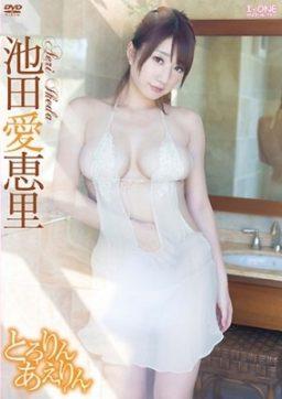 LCDV 40676 256x362 - [LCDV-40676] 池田愛恵里 Arie Ikeda