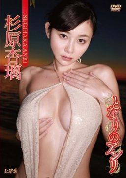 LCDV 40687 256x362 - [LCDV-40687] 杉原杏璃 Anri Sugihara