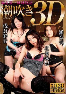MAST 003 256x362 - [MAST-003] 潮吹き3D 痴女妻三姉妹物語 NEXT GROUP 北条麻妃 Sena Ryou Slut 3d Masters