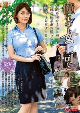 MOND 203 256x362 - [MOND-203] 憧れの女上司と 池谷佳純 第一放送 池谷佳純 Various Professions Daiichi Housou Affair