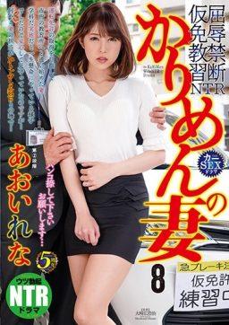 NGOD 137 256x362 - [NGOD-137] かりめんの妻8 ハンコ捺して下さいお願いします… あおいれな あおいれな 寝取り、寝取られ 熟女 Aoi Rena JET Eizou