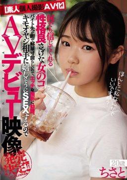 NNPJ 411 256x362 - [NNPJ-411] 【素人個人撮影AV化】何でも信じてくれる性格良さげな女のコ バイト先が暇で解雇寸前らしいので、エッチな撮影に勧誘。 キモオヤジ相手に嬉しそうにSEXするのでAVデビュー映像発売決定!! Debut Production  4P 中出し デビュー作品 Nampa JAPAN