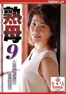 NSPS 943 256x362 - [NSPS-943] 熟母9~息子が愛した義理の母~ 甘乃つばき ながえスタイル Nagae Incest Affair 単体作品