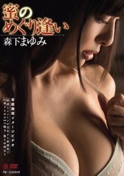 OAE 091 256x362 - [OAE-091] 蜜のめぐり逢い 森下まゆみ 森下まゆみ Solowork Image Video Air control イメージビデオ