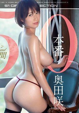 OFJE 285 256x362 - [OFJE-285] 奥田咲 50本番8時間 (ブルーレイディスク) 美乳  Okuda Saki 奥田咲 Big Tits