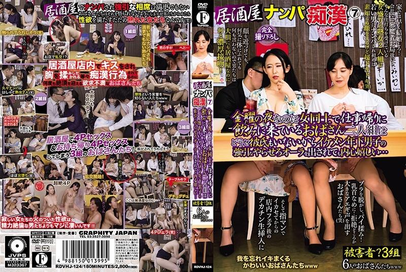 RDVHJ 124 - [RDVHJ-124] 居酒屋ナンパ痴● 7 3P 3P、4P Creampie グラフィティジャパン Mori Hotaru