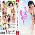 SBVD 0298 120x120 - [SBVD-0298] ゆうみ Yuumi