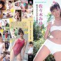 SSEB 001 120x120 - [SSEB-001] 佐々木みゆう Miyu Sasaki