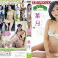 TSDS 42005 120x120 - [TSDS-42005] 葉月 Hazuki