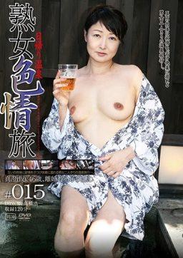 C 2595 256x362 - [C-2595] 日帰り温泉 熟女色情旅#015 ゴーゴーズ GoGo's Core Takahashi Kouichi Hot Spring 熟女