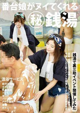 EVIZ 067 256x362 - [EVIZ-067] 番台娘がヌイてくれる 秘 銭湯 Blow Kawaguchi Anri Slut mad dog Big Tits