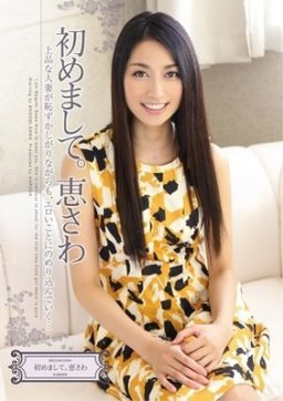 GASO 031 256x362 - [GASO-031] 初めまして。 恵さわ はじめまして。 Solowork Megumi Sawa イメージビデオ 恵さわ