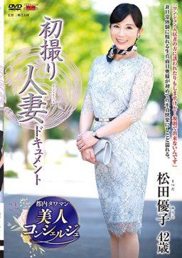 JRZE 014 256x362 - [JRZE-014] 初撮り人妻ドキュメント 松田優子 Mitsusato Koutarou Documentary Debut Production ドキュメント 中出し