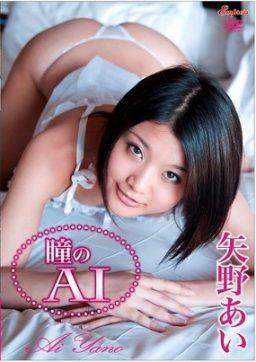 KIDM 182 256x362 - [KIDM-182] 瞳のAI/矢野あい Kingudamu 矢野あい キングダム Yano Ai アイドル