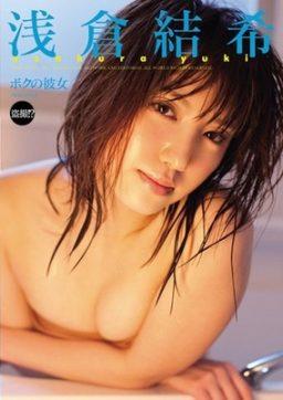 OQT 187 256x362 - [OQT-187] 浅倉結希 Asakura Yuki
