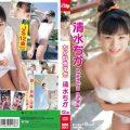 SBKD 0047 120x120 - [SBKD-0047] 清水ちか Shimizu Chika