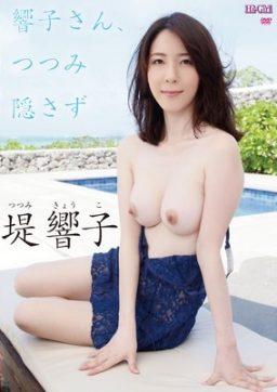 SBVD 0254 256x362 - [SBVD-0254] 堤響子 Kyoko Tsutsumi