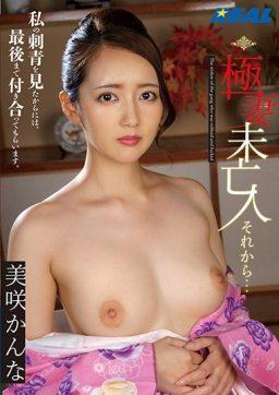 XRW 951 256x362 - [XRW-951] 極妻未亡人 それから… 美咲かんな 未亡人 Misaki Kanna Solowork Widow K.M.Produce