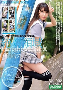 BAZX 266 256x362 - [BAZX-266] 見られたがり制服美少女痴女の絶対領域 Vol.002 Creampie 素人 Uniform Knee Socks Beautiful Girl