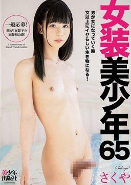 BTIS 110 256x362 - [BTIS-110] 女装美少年65 さくや Josou Bishounen 女装・男の娘 Bishounen Shuppansha 美少年出版社 Cross Dressing