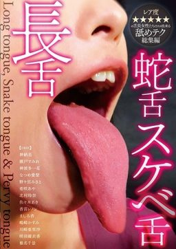 DKSB 082 256x362 - [DKSB-082] 長舌・蛇舌・スケベ舌 Blow Sasaki Aki 神納花 Office K  S 佐々木あき