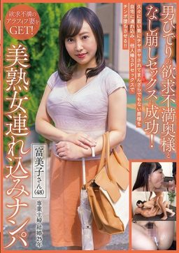 GOJU 176 256x362 - [GOJU-176] 美熟女連れ込みナンパ 男ひでりの欲求不満奥様となし崩しセックスに成功! 素人 3P 淫乱、ハード系 3P、4P Isojin