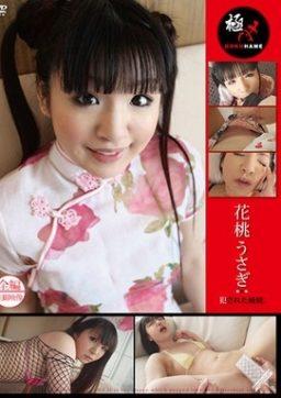 GOKU 067D 256x362 - [GOKU-067D] 極ハメ/花桃うさぎ レイフル イメージビデオ  花桃うさぎ Image Video