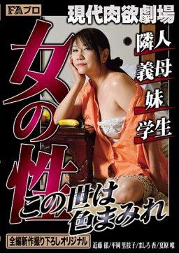 HOKS 089 256x362 - [HOKS-089] 現代肉欲劇場 女の性 この世は色まみれ 隣人・義母・妹・学生 Natsuhara Yui 平岡里枝子 ドラマ Big Tits Hiraoka Rieko