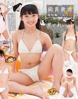 IMBD 092 256x327 - [IMBD-092] 黒宮れい Rei Kuromiya