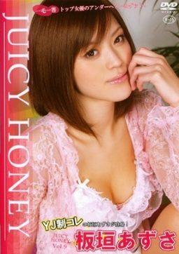 JYH 0009 256x362 - [JYH-0009] ジューシーハニー/板垣あずさ Itagaki Azusa イメージビデオ  Image Video 板垣あずさ