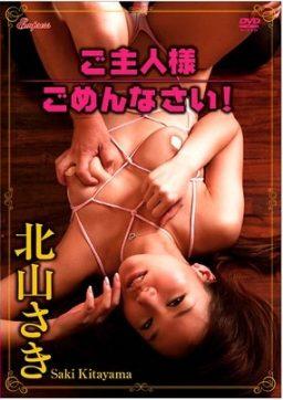 KIDM 179 256x362 - [KIDM-179] ご主人様ごめんなさい!/北山さき キングダム Kitayama Saki Idol Kingdom アイドル