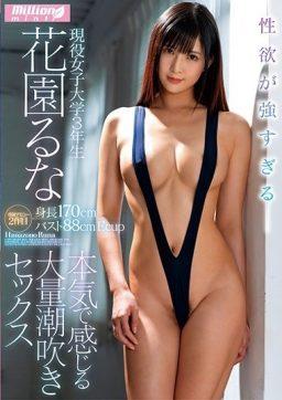 MMNT 007 256x362 - [MMNT-007] 性欲が強すぎる現役女子大学3年生 花園るな 本気で感じる大量潮吹きセックス Squirting Big Tits 花園るな 女子大生 ケイ・エム・プロデュース