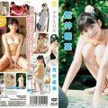 MMR AL005 120x120 - [MMR-AL005] 荒井暖菜 Haruna Arai