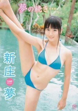 MMR AL007 256x362 - [MMR-AL007] 新庄夢 Yume Shinjo