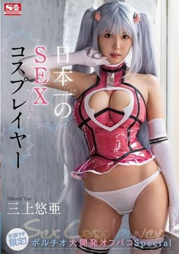 SSNI 963 256x362 - [SSNI-963] 日本一のSEXコスプレイヤー 三上悠亜 Take-d Huge Cock S1 NO.1 STYLE 芸能人 Entertainer