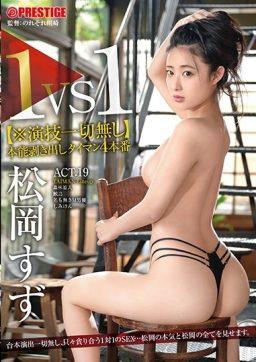 ABW 058 256x362 - [ABW-058] 1VS1【※演技一切無し】本能剥き出しタイマン4本番 ACT.19 台本演出一切無し、只々貪り合う1対1のSEX…松岡の本気と松岡の全てを見せます。 プレステージ Matsuoka Suzu Blow Noresore Kawasaki Cum