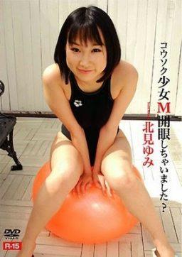 ACUP 0014 256x362 - [ACUP-0014] コウソク少女 M開眼しちゃいました?/北見ゆみ Kitami Yumi  オルスタックピクチャーズ Image Video 北見ゆみ