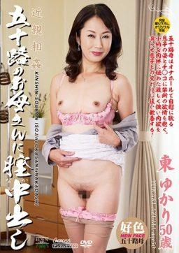 AED 190 256x362 - [AED-190] 近親相姦 五十路のお母さんに膣中出し 東ゆかり 熟女 Higashi Yukari Mature Woman Eden (rubi-) Solowork